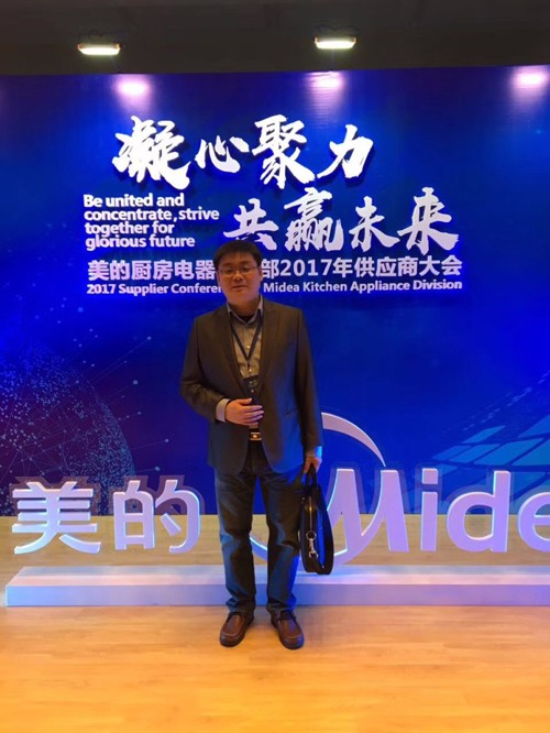 Songshan Won Top Prize in Midea's 2017 Supplier Conference