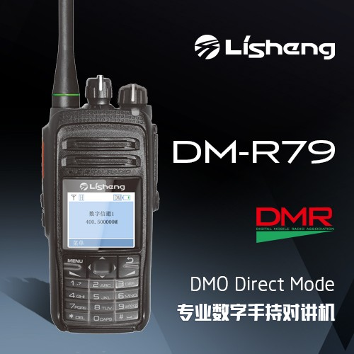 High quality DMR VHF Transceiver Quotes,China DMR VHF Transceiver Factory,DMR VHF Transceiver Purchasing