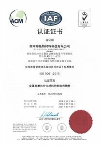 ISO 9001 : 2015 (Chinese)