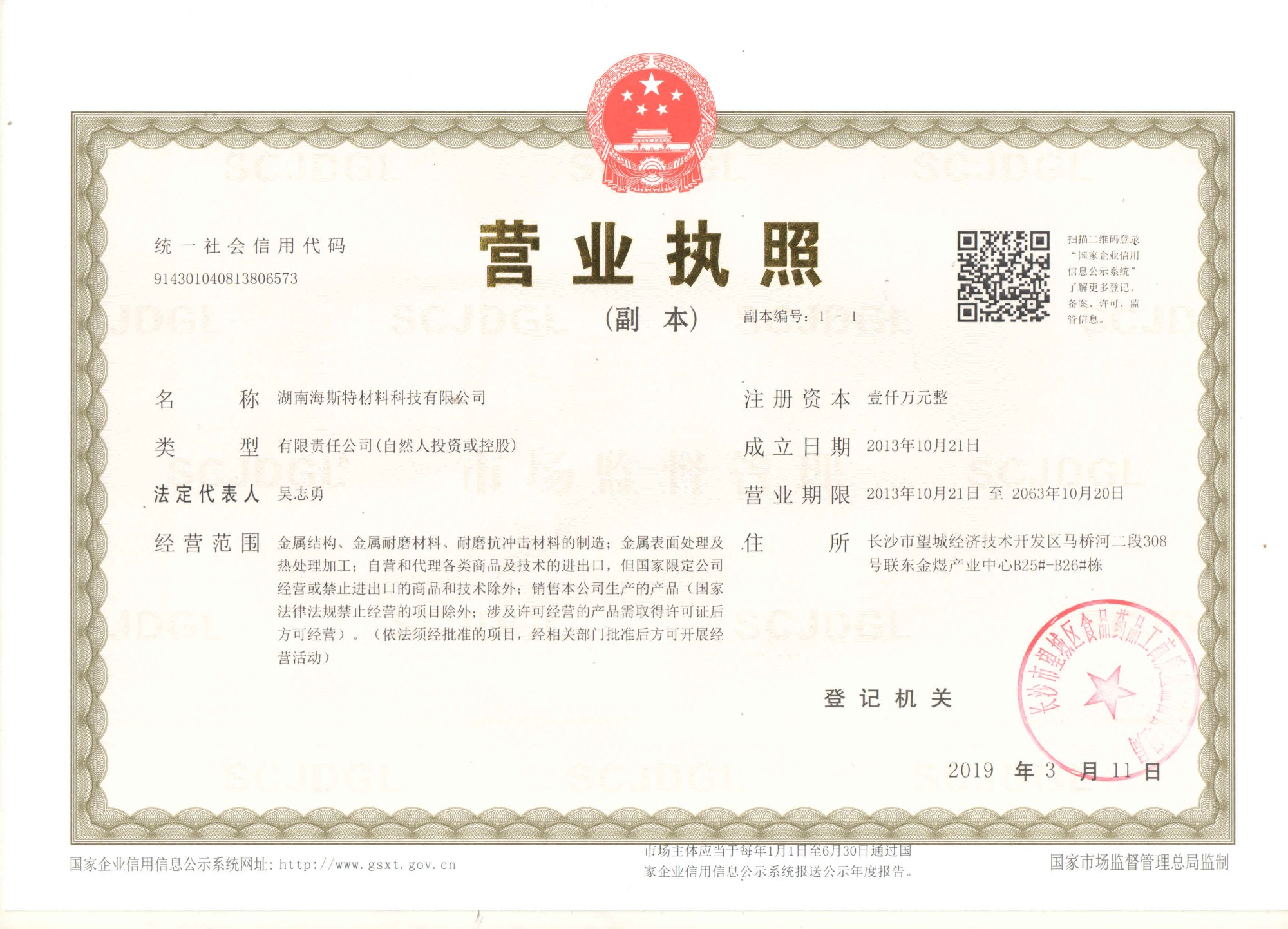 New business license