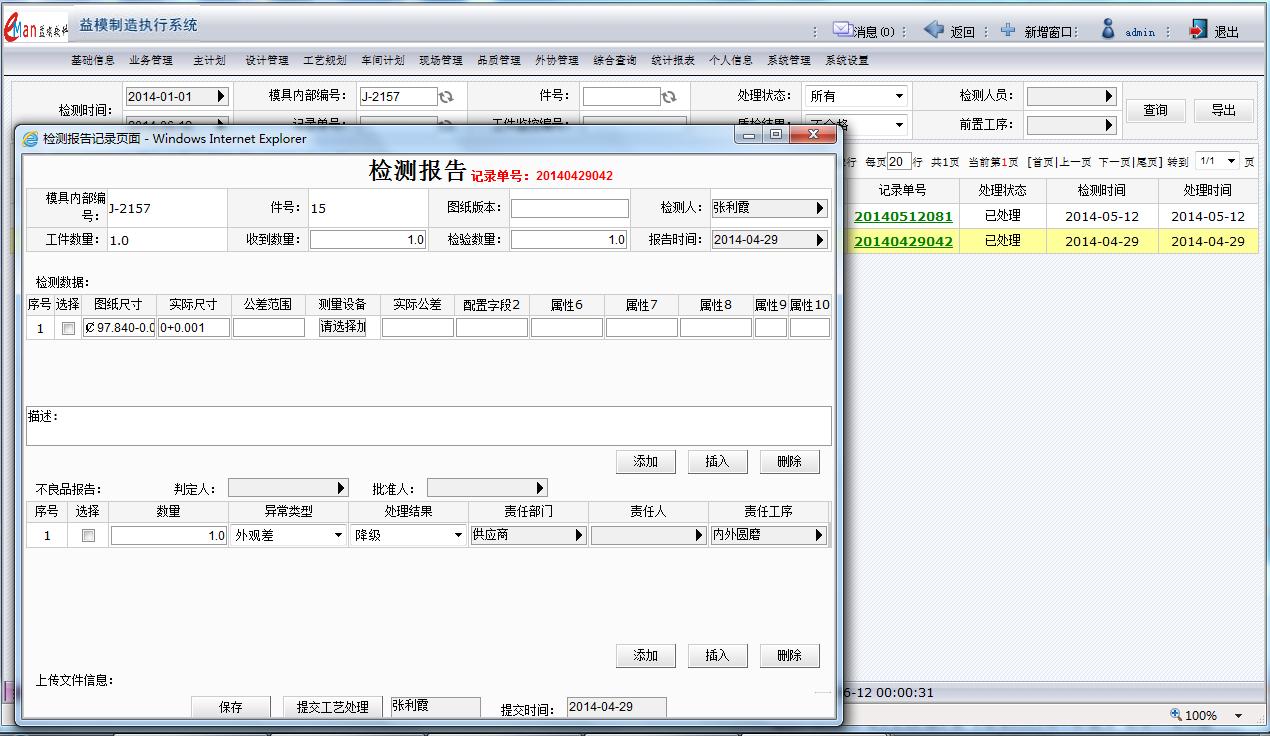 检测报告管理.png