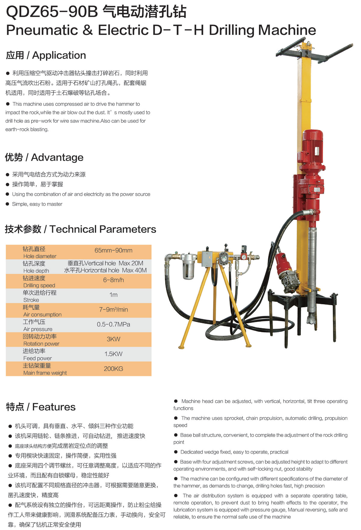 Pneumatic & Electric D-T-H Drilling Machine