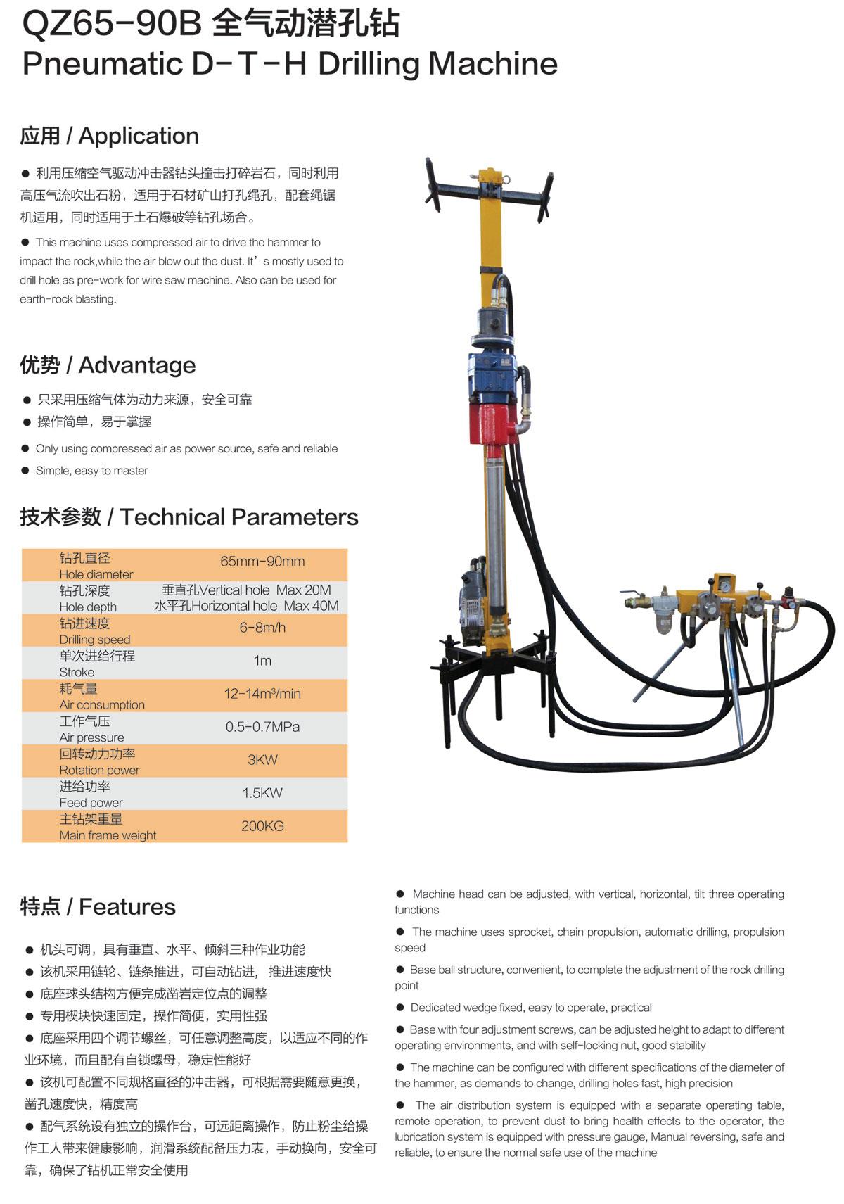 Pneumatic D-T-H Drilling Machine