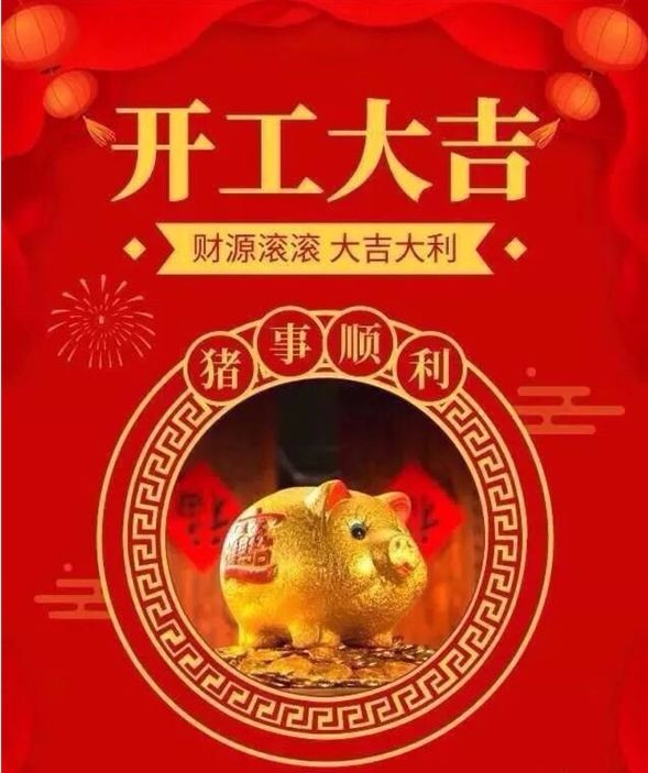 Resuming to work after Chinese Spring Festival