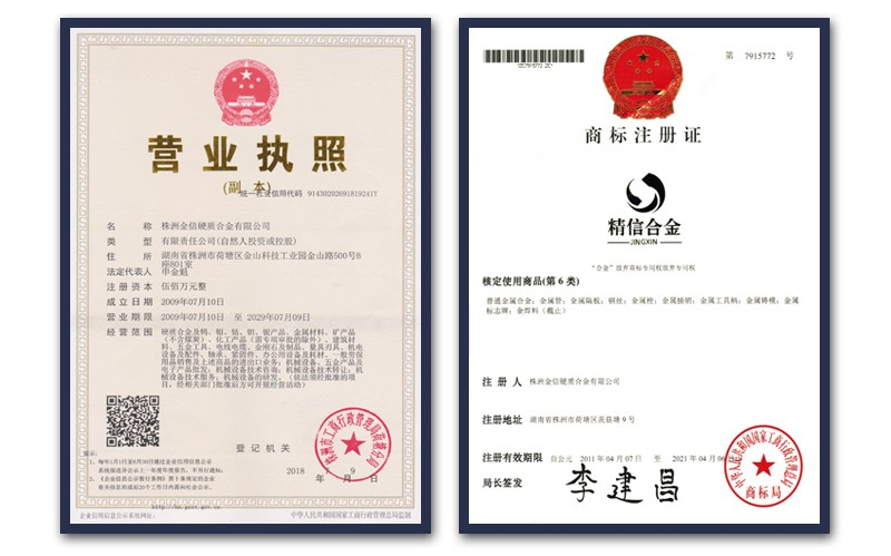 Business License and Jinxin Brand
