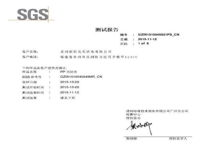 Sunshine Nonwoven Fabric Co.,Ltd have passed the SGS International Certification