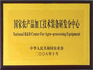Nation R & D Center For Agro-Processing Equipment
