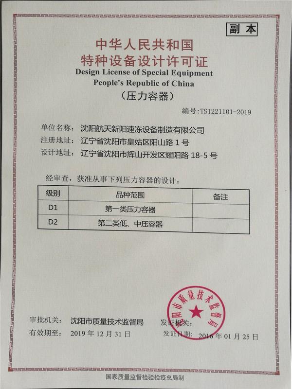 Design License of Pressure Equipment