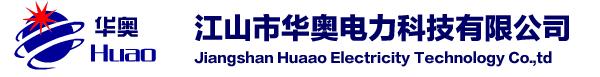 Jiangshan Huaao Electricity Technology Co., Ltd.
