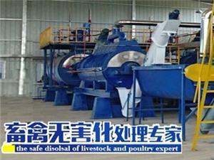 Rendering Machine Manufacturers, Rendering Machine Factory, Supply Rendering Machine