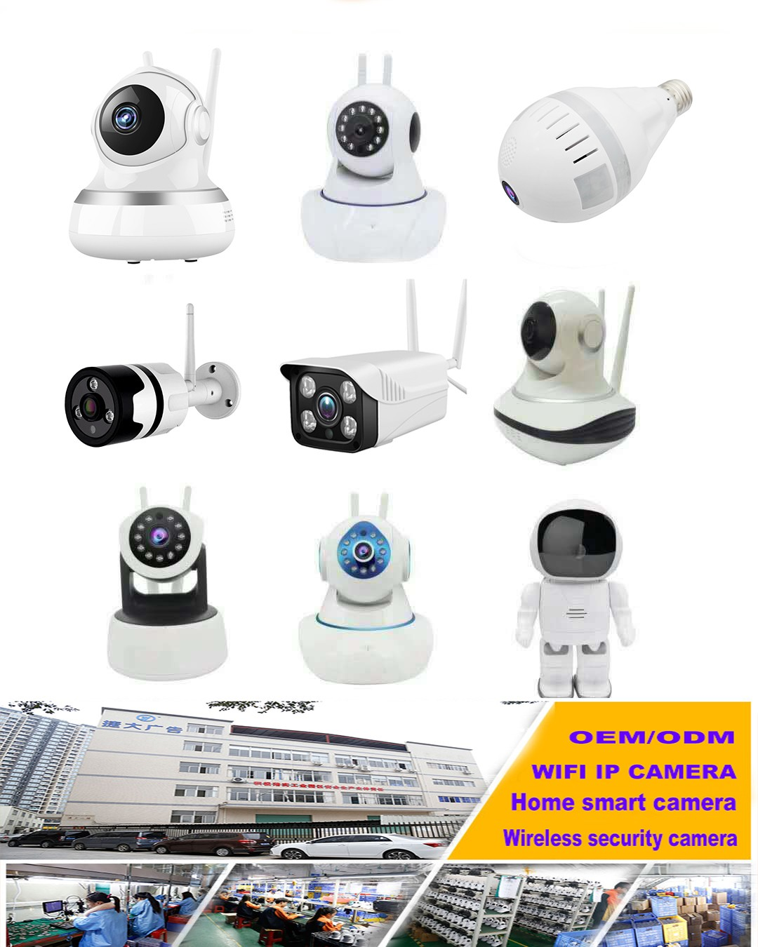 wireless security camera factory.jpg