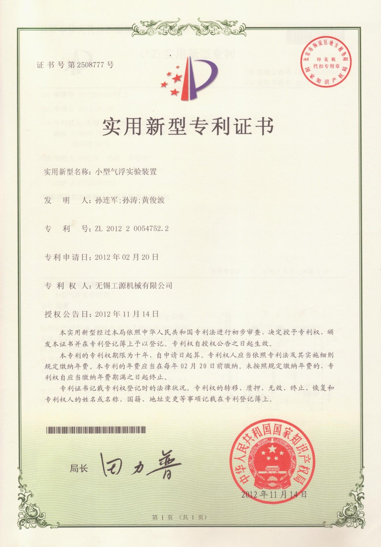 Experimental DAF patent
