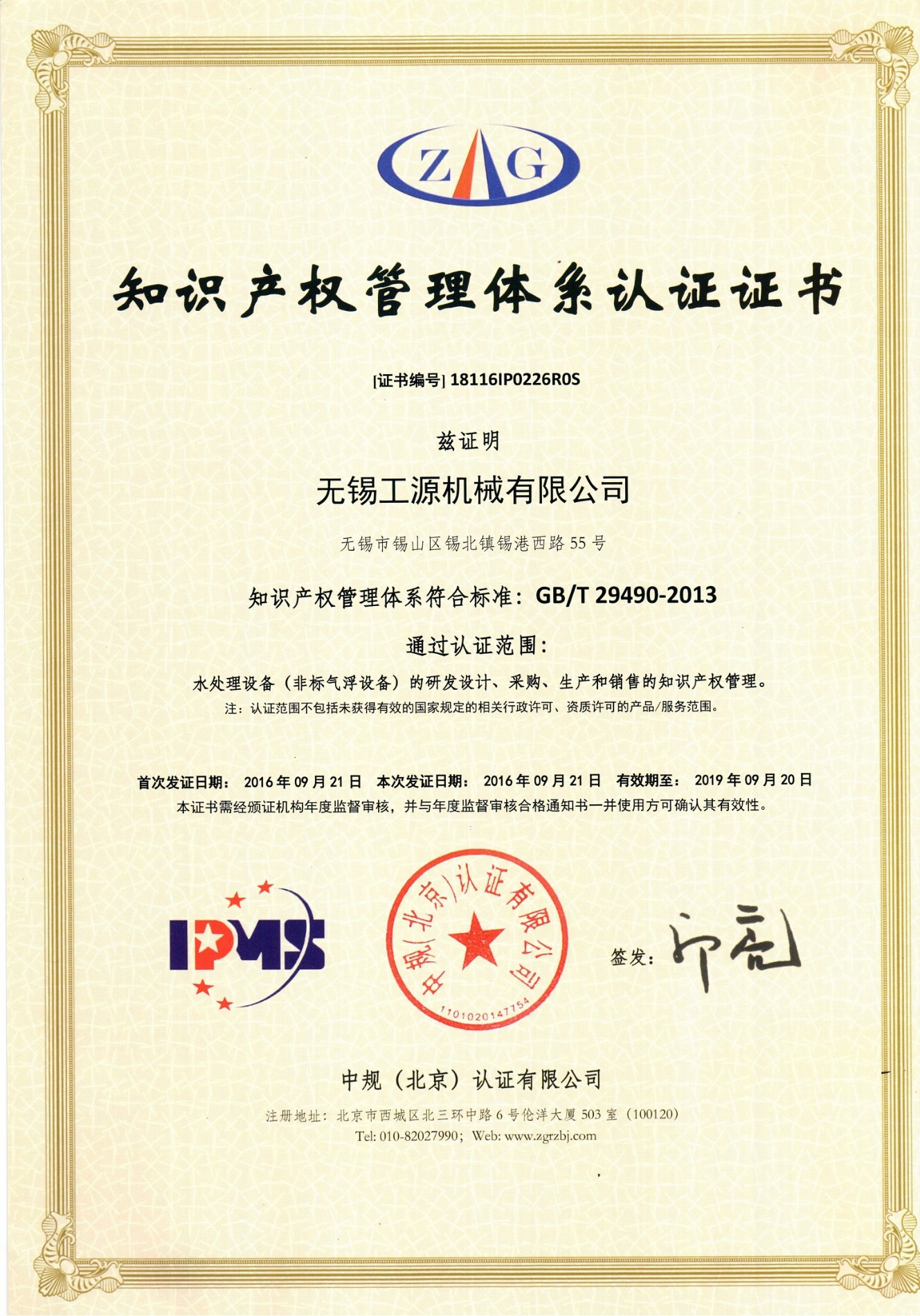 Intellectual property right certificate
