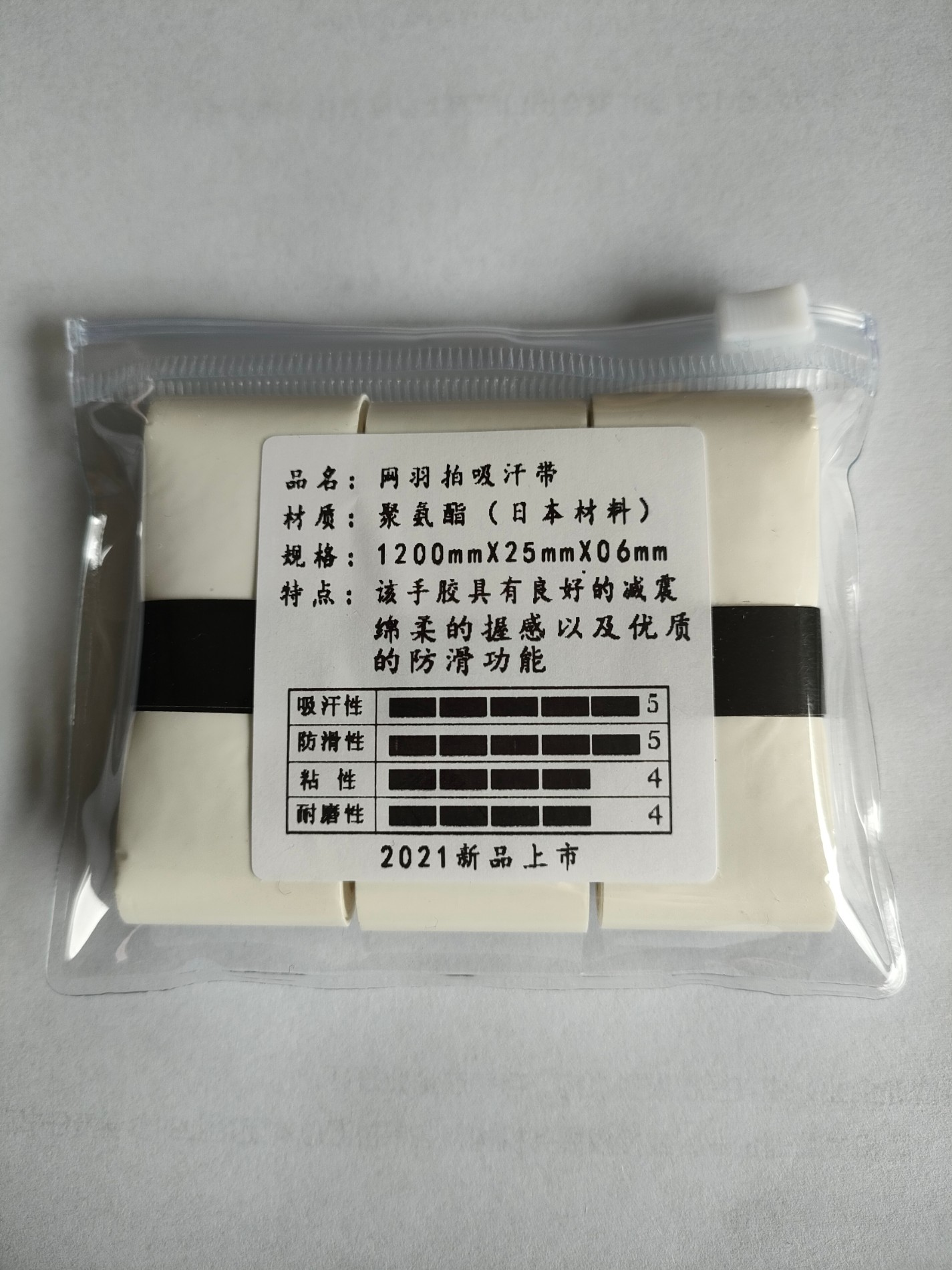 hot sales of overgrip Manufacturers, hot sales of overgrip Factory, Supply hot sales of overgrip