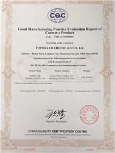 CGMP certificate