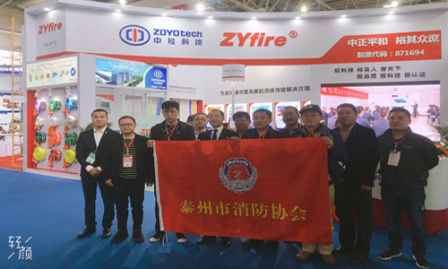 ZYfire Beijing Firexpo 2019.png