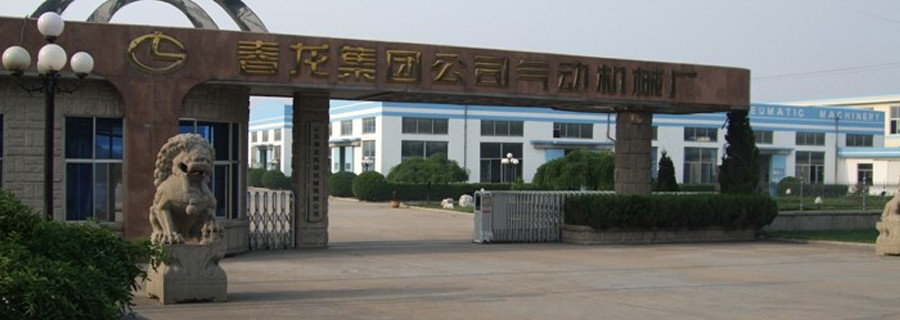 SHANDONG CHUNLONG PNEUMATIC MACHINERY CO., LTD.