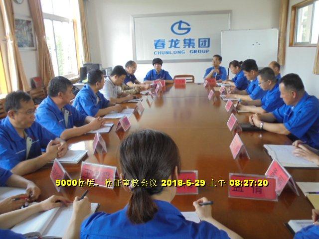 shandong chunlong league building