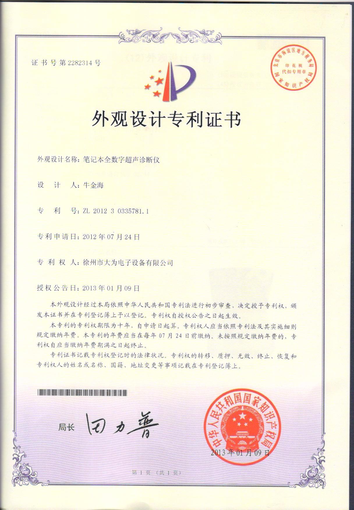 Latters Patent Certificate
