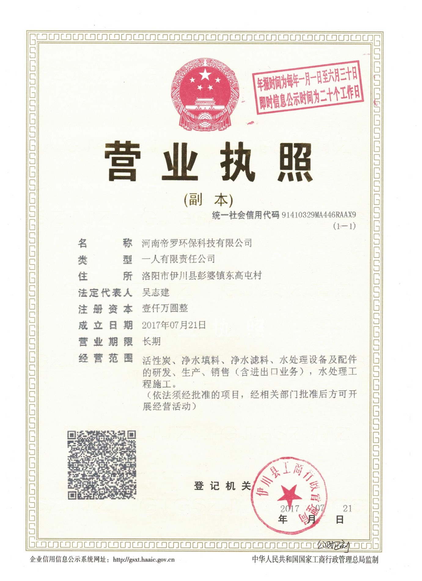 We are top companies about water treatment filter media. We have Production and operation license