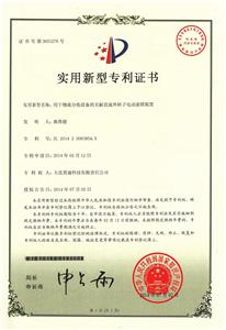 Motorized roller PATENTED CERTIFICATE