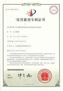 Linear Motor PATENTED CERTIFICATE