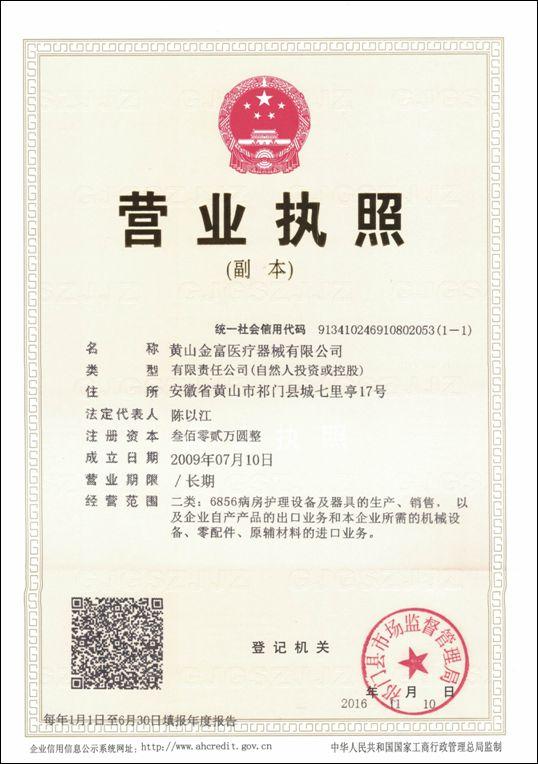 Licence d'exploitation