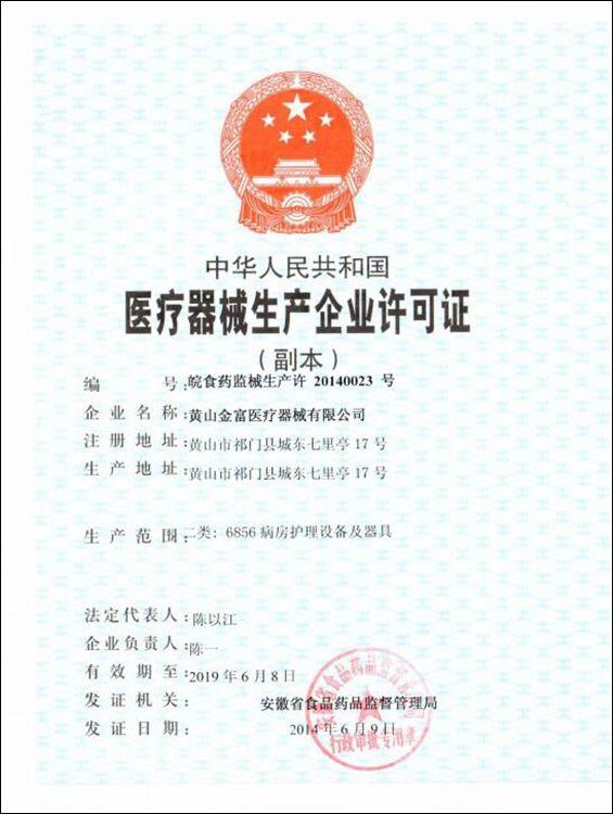 Licence de fabricant d'appareils médicaux