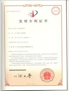 Invention letter of patent