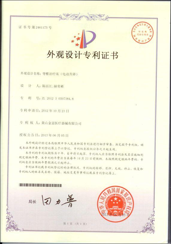 Certificat de brevet de conception d'apparence