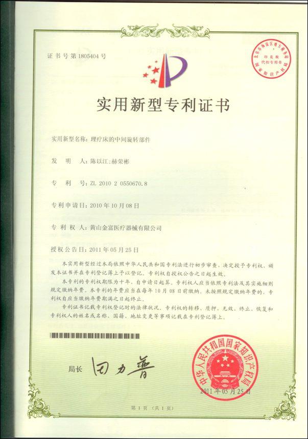 Certificat de brevet de modèle d'utilité