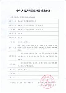 Medical Device Registration for Treatment Table