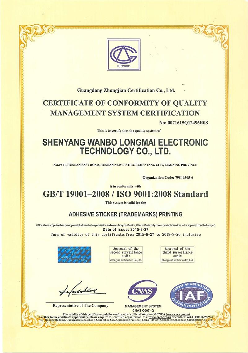 GB9001 Certificate
