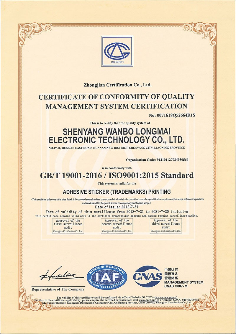 GB/T 19001-2016 / ISO9001: 2015 Standard Certificate