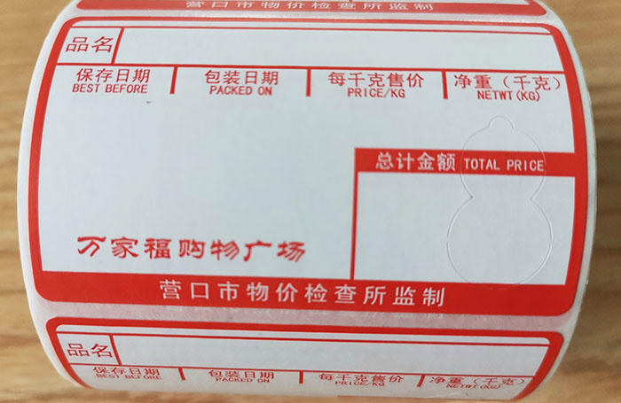 weighing scale label printing barcode printing