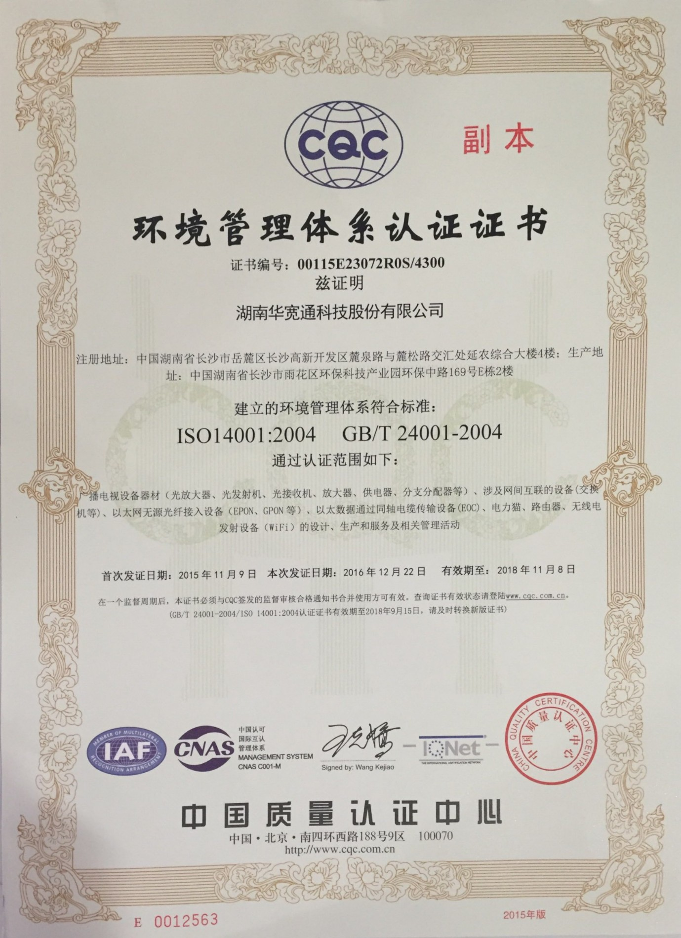 ISO9001、ISO14001、OHSA18001