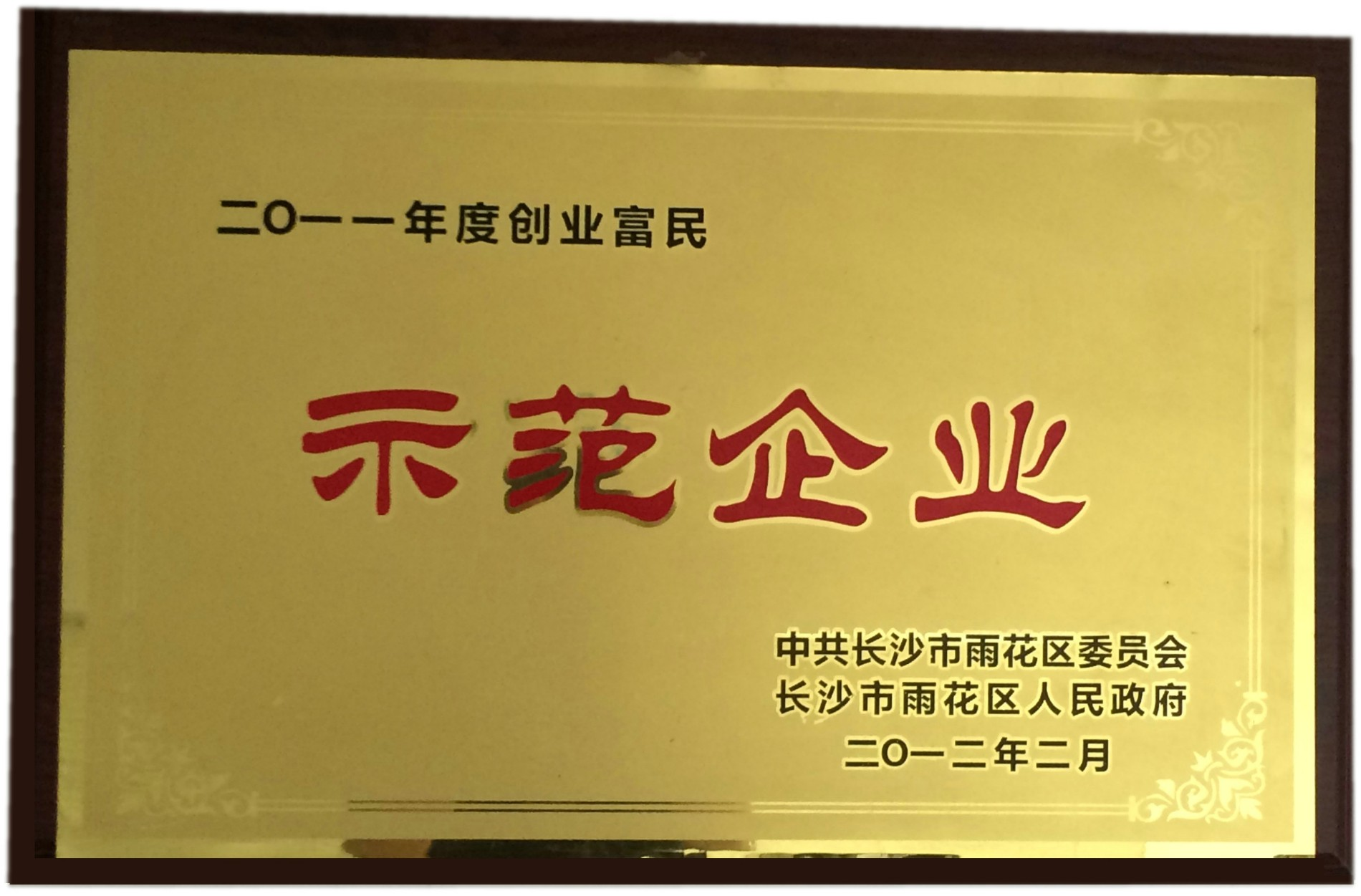 High-technology enterprise certificate,Enterprise listing Award,Economic operation Contribution Award,Demonstration enterprise,Hunan Famous trademark,