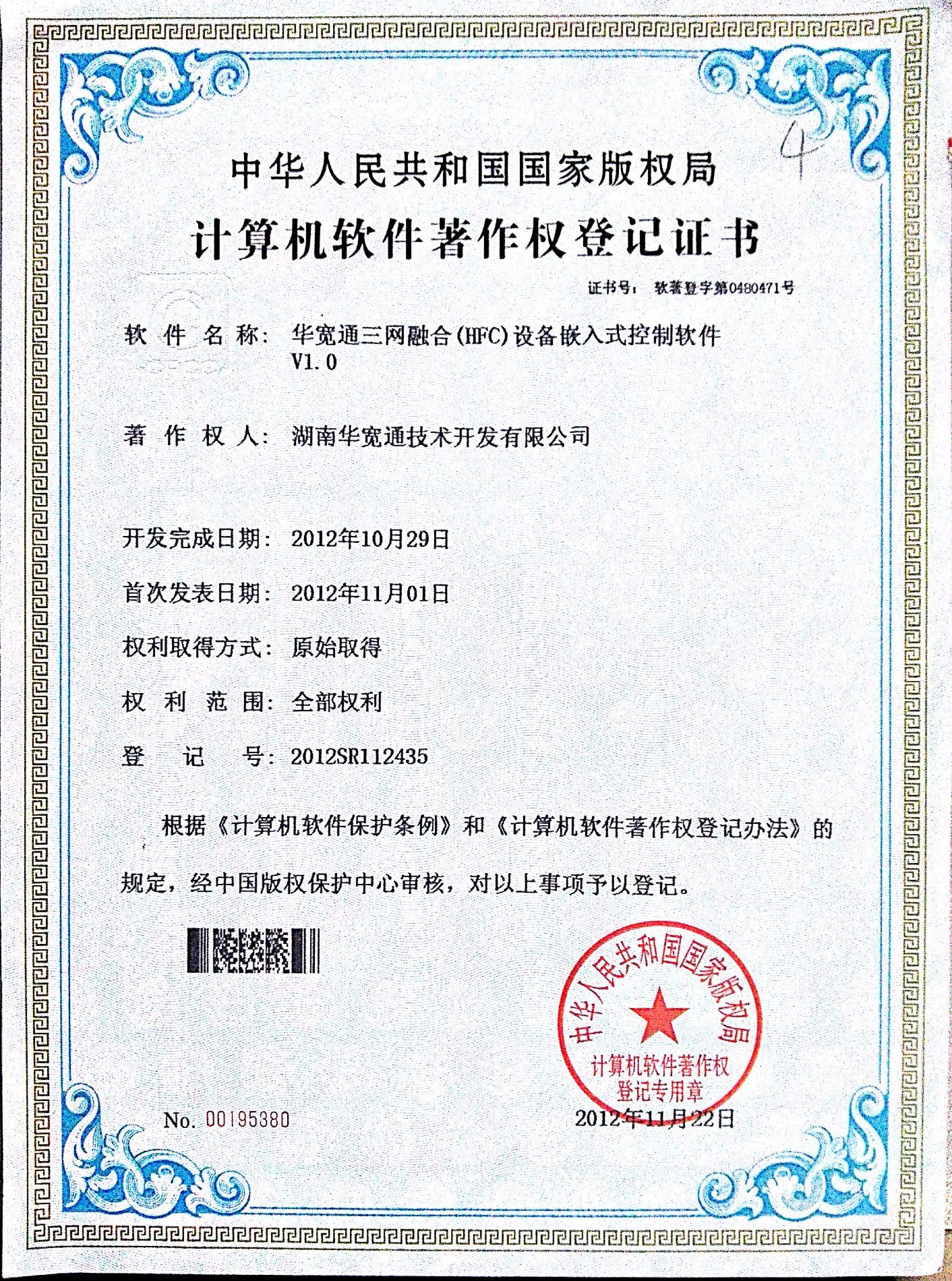 Computer software copyright registration