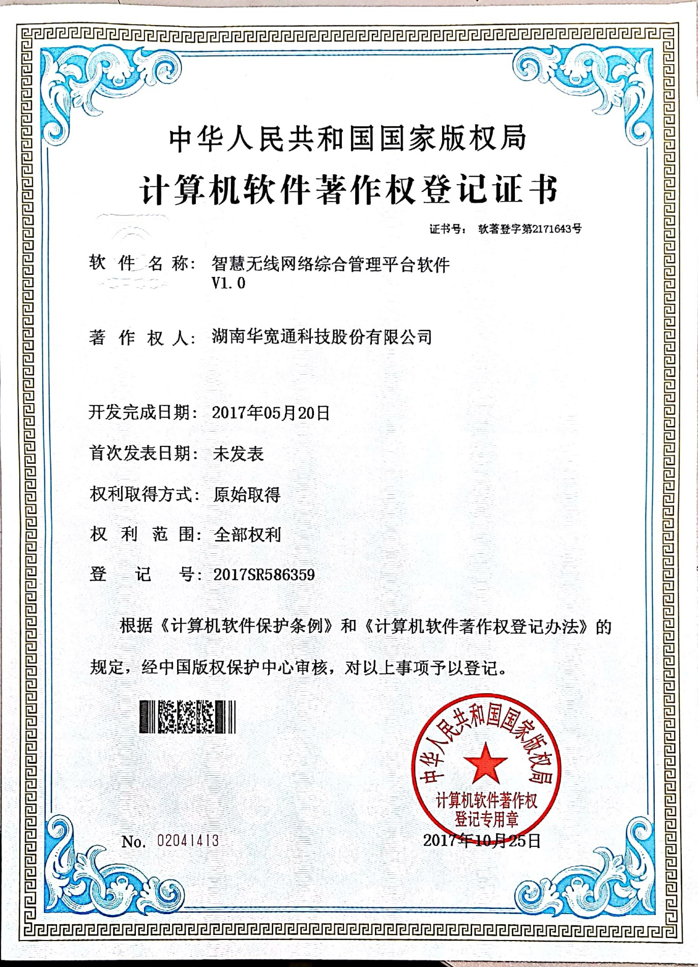 Computer software copyright registration 2