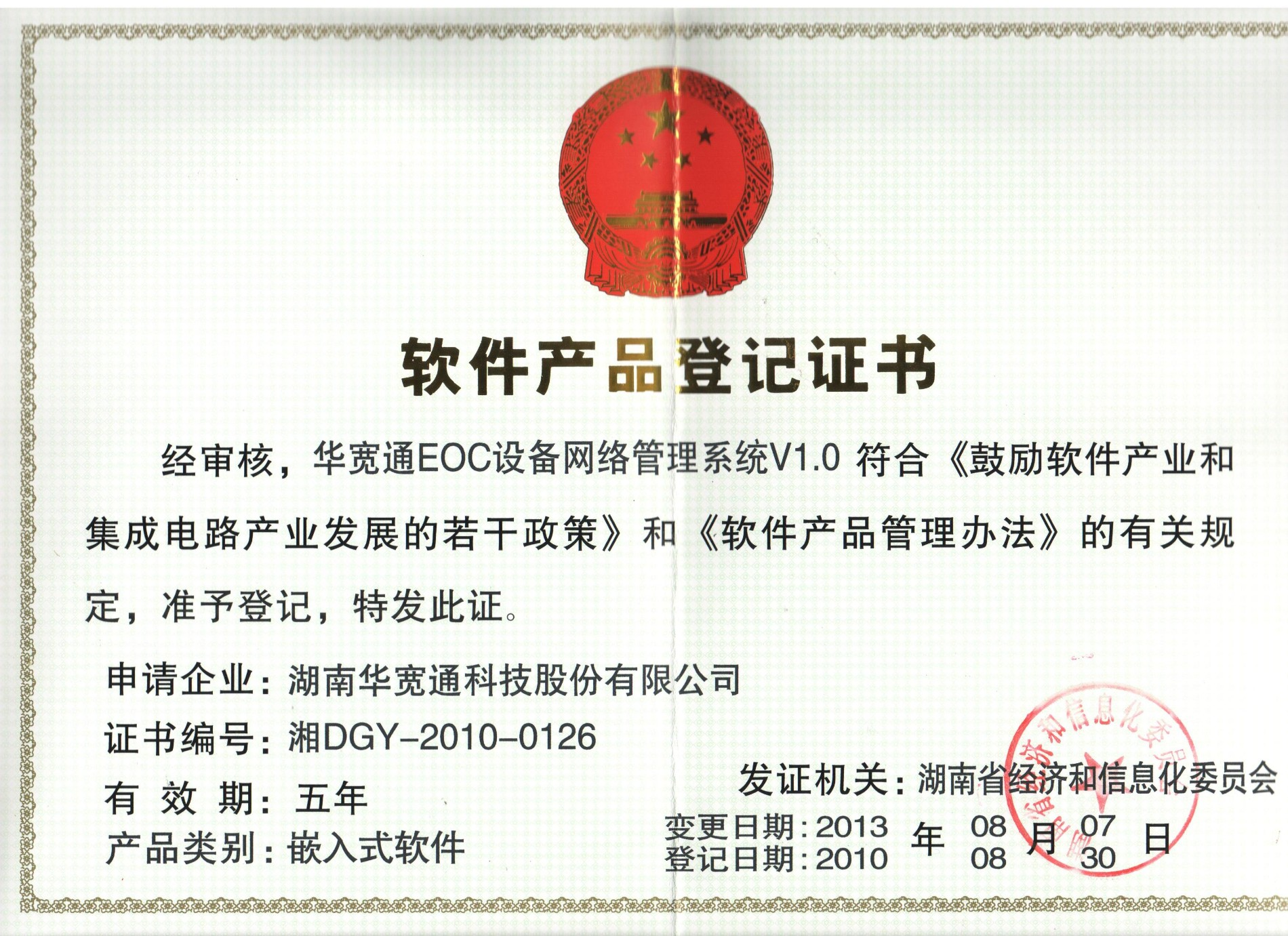 High-technology enterprise certificate