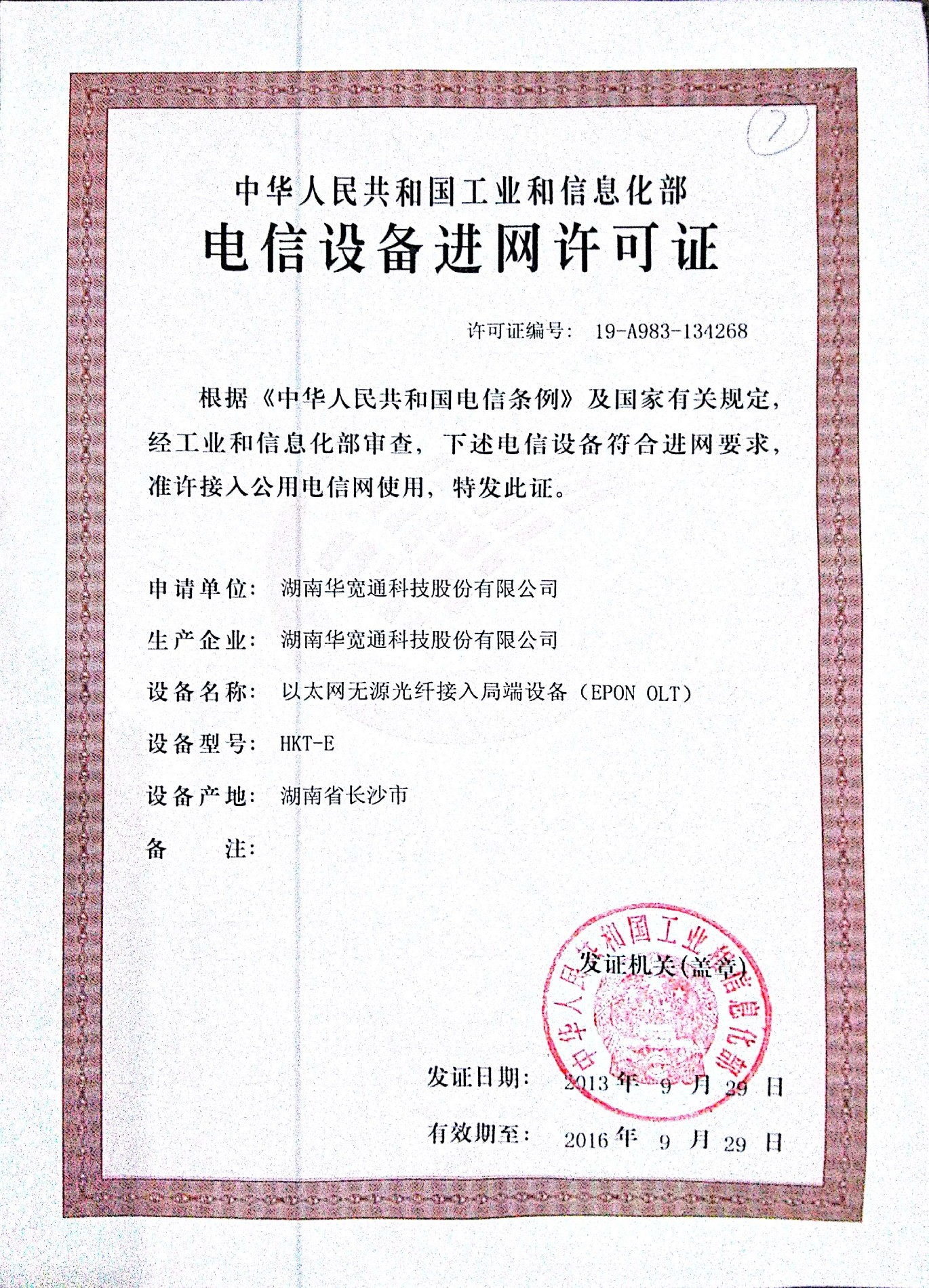 network access license