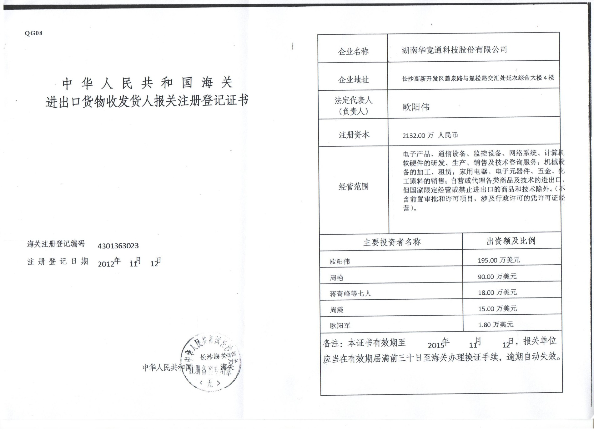 20131115 record registration form for foreign trade operators