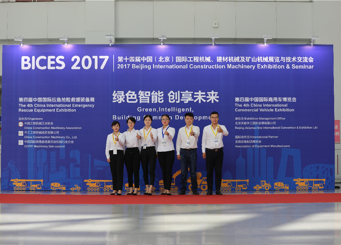 Weilida Company In Bices 2017 (2017 Beijing International Construction Machinery Exhibition & Seminar )