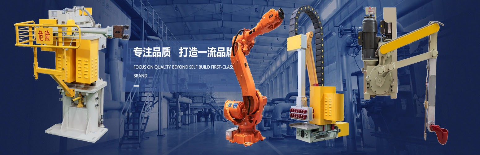 Die casting automation