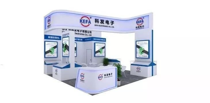 Kefa Electronics Industry Fair Invitation