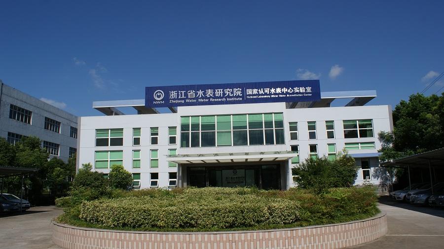 水表研究院.JPG