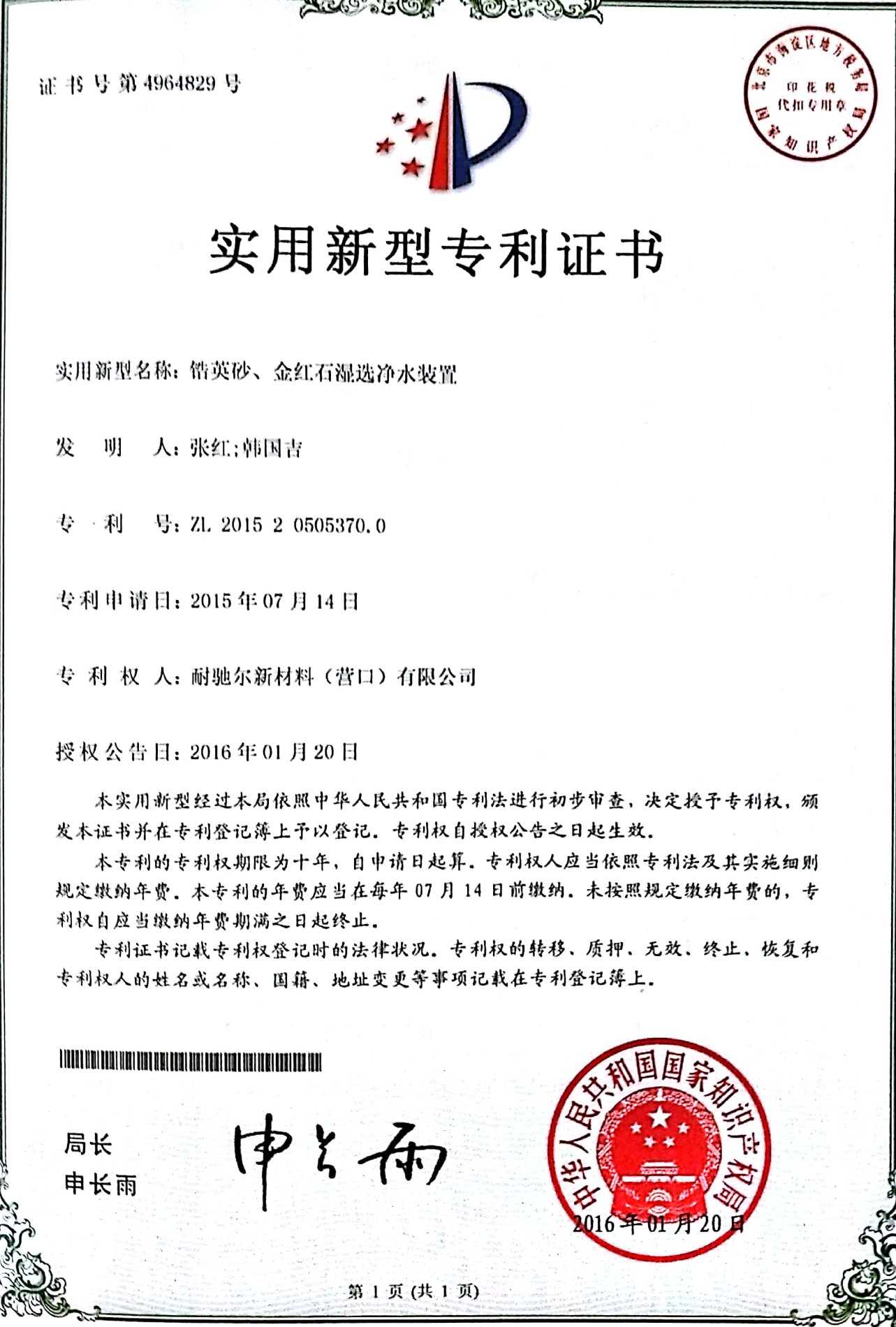 Patents of New Process