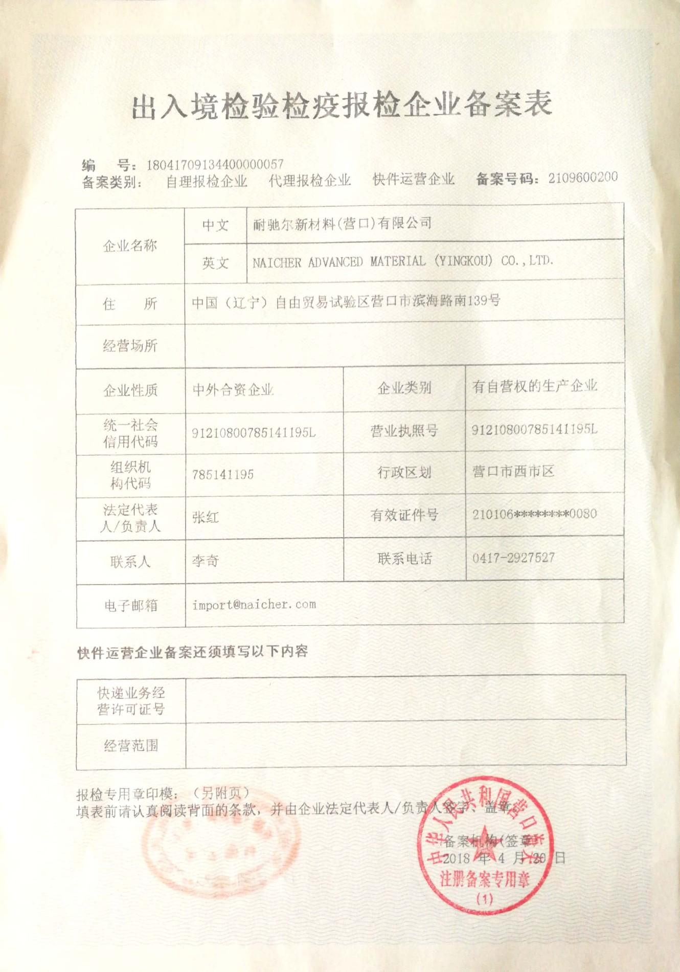 Customs Registration