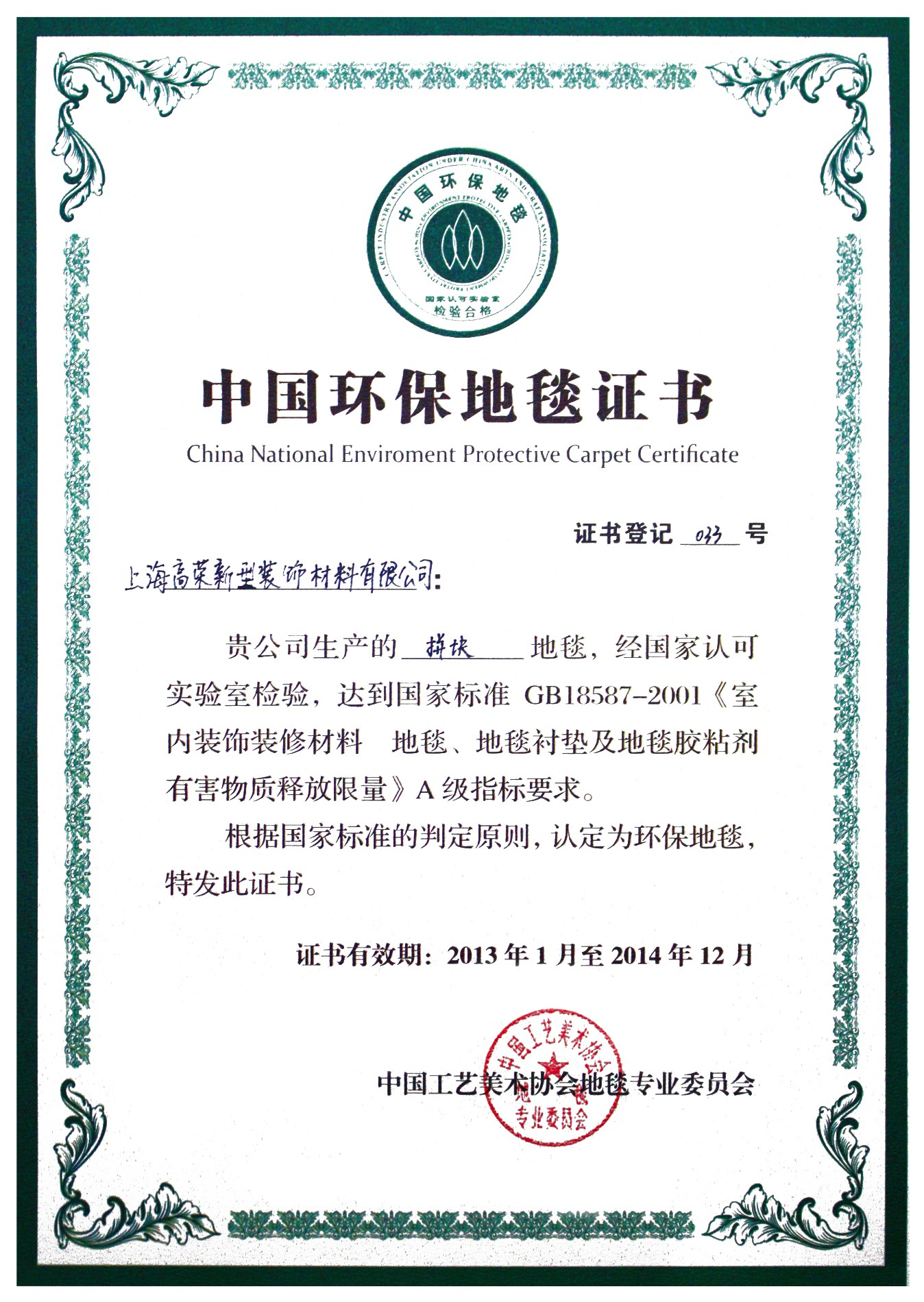 China National Environment Protective Carpet Certificate