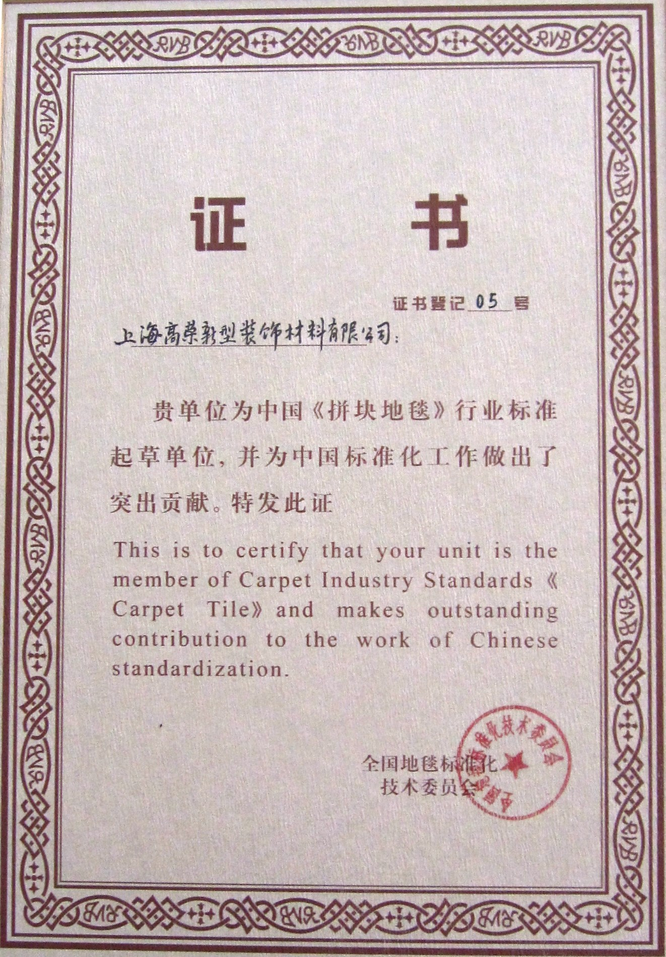 The member of China Carpet Industry Standards